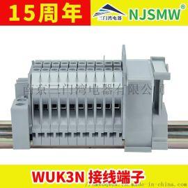WUK3N接線端子,3平方接線端子,南京生產