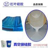 複合材料矽膠真空袋液體矽膠