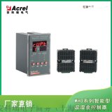 智慧型溫溼度控制器 安科瑞WHD46-33