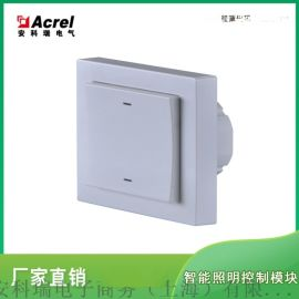 智能照明面板 1联2键 安科瑞ASL100-F1/2