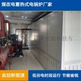 金喆固體蓄熱電鍋爐供熱機組