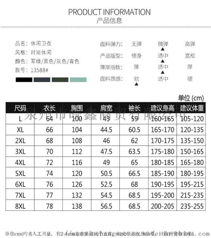 2020秋季新款韩版潮流休闲卫衣