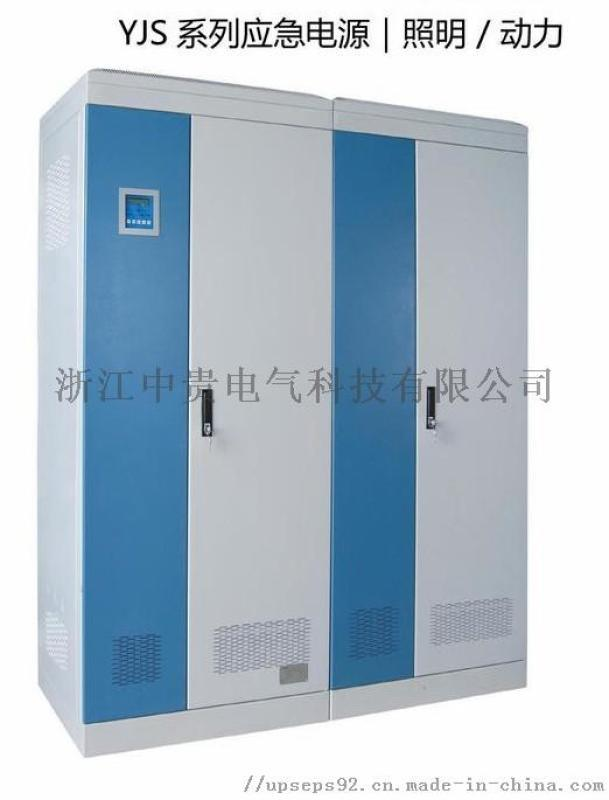 YJS/B系列三相(变频动力)EPS应急电源
