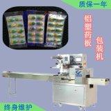 铝塑药板包装机,药板套袋机