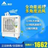 工业冷风机车间厂房降温制冷大风量蒸发式移动空调