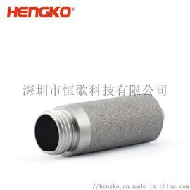 高度温湿度传感器高圆形探头 滤帽