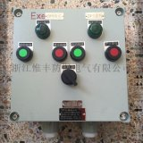 BXMD53定制防爆鑄鋁配電多路啓動操作箱