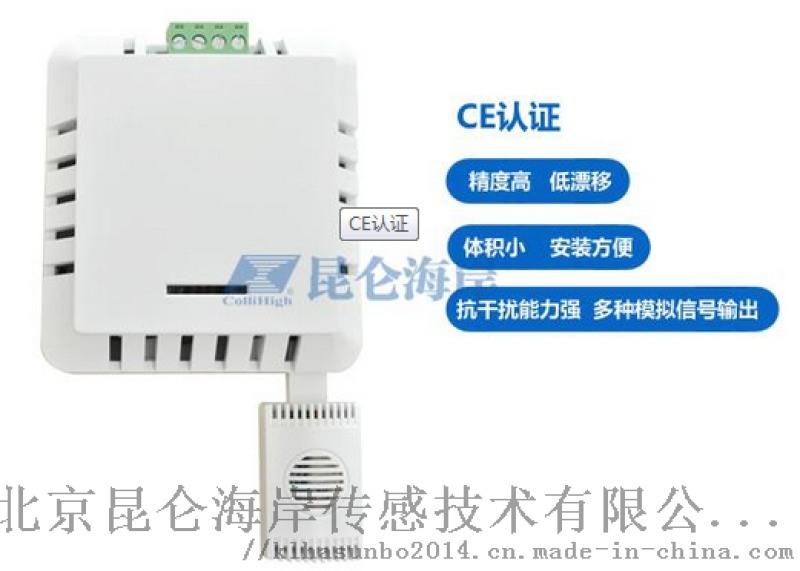 北京昆仑海岸防爆温湿度变送器JWSM-2AT