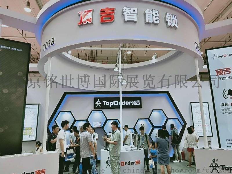 2020第十一届(南京)国际智能家居展览会1