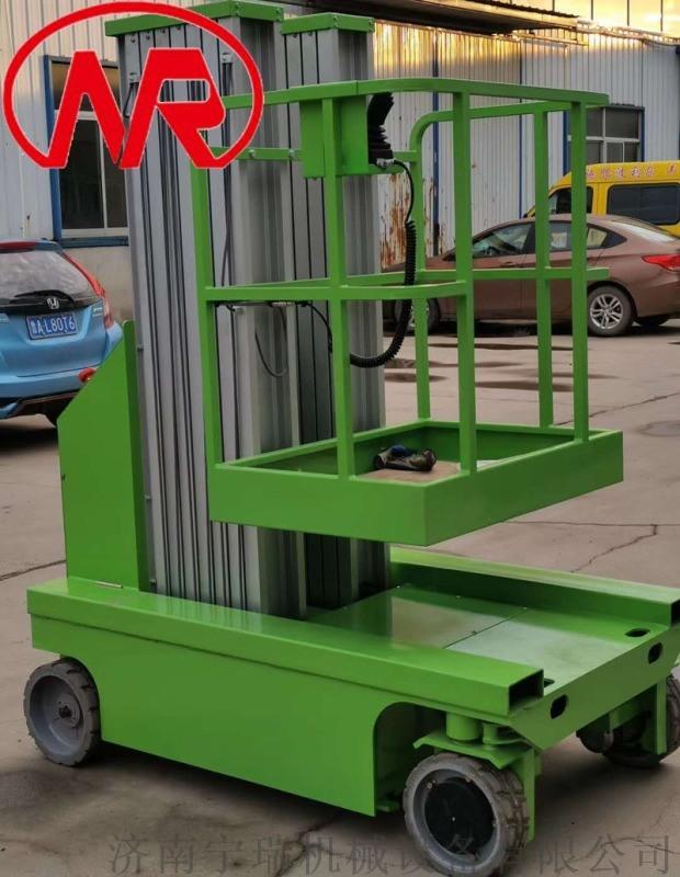 高空取料機 鋁合金登高車 鋁合金升降機 升降平臺