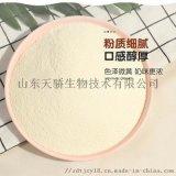烤奶風味奶精粉凱瑞瑪烤奶植脂末原料現貨供應廠家直銷粉末油脂