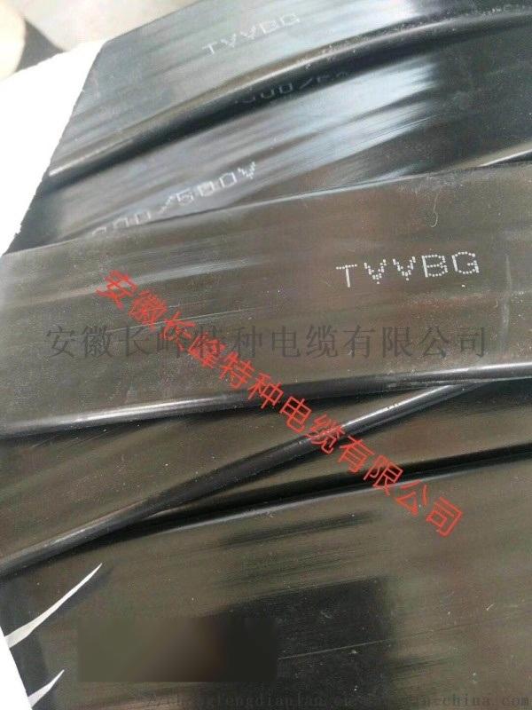 安徽长峰专业生产扁平电缆YFFBP厂家直销