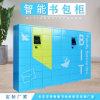 黑龍江28門刷卡書包櫃定製 人臉智慧書包櫃公司