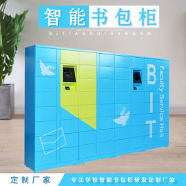 黑龙江学校28门刷卡书包柜定制 人脸智能书包柜公司