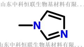 无色透明五环化合物1-甲基咪唑