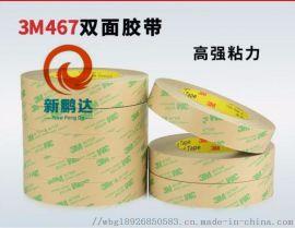 无基材双面胶 3M467MP双面胶带