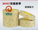 無基材雙面膠 3M467MP雙面膠帶