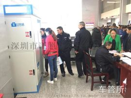深圳哪里有证件照自助机 身份证自助办理机