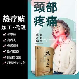 热疗贴/颈椎病膏药/膏药贴剂生产厂家