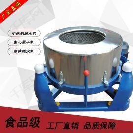 广西蚕丝脱水机 800型不锈钢吊篮离心甩干机