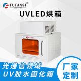 光通信領域UV膠水固化燈, UVLED 烘箱