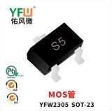 MOS管YFW2305 SOT-23封装印字S5 YFW/佑风微品牌