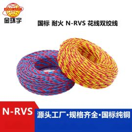 金環宇電線耐火N-RVS 2X0.5平方燈頭線花線