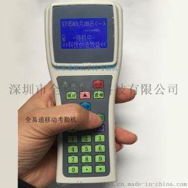 移動手持WIFI考勤機GPRS籤到打卡機廠家