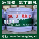 丁膠乳、生產銷售、 丁膠乳防水塗料、廠家