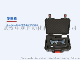 便携式蓝光3D扫描仪