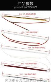 集成吊顶浴霸发热管碳纤维电加热灯直管