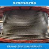 岳阳钢丝绳 钢丝绳厂家 表面涂油 耐磨损耐使用