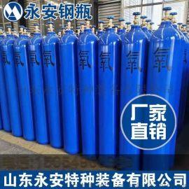 山东永安40升氧气瓶15升氩气瓶生产厂家