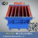 WMJ1000槽式研磨机-无锡泰源