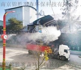 南京人造雾降尘机 工业厂房喷雾除尘工程 锦胜雾森