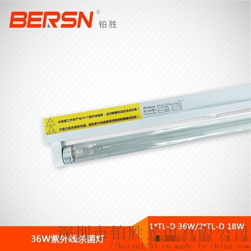 飞利浦紫外线消毒灯 T5T8 UV紫外线石英灯管