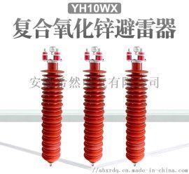 YH5WZ-100/260希然品质复合金属避雷器
