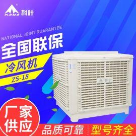 车间通风设备厂冷风机 蒸发式冷空调降温节能空调
