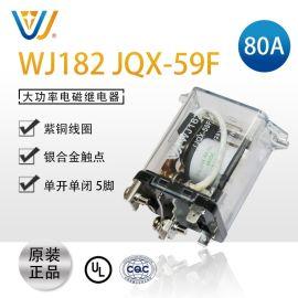 JQX-59F大电流80A大功率继电器