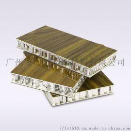 石纹蜂窝芯铝单板广州铝蜂窝板厂家