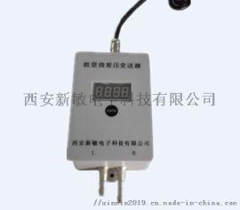 西安新敏CYB21XM智能数显微差压变送器