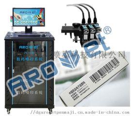 东莞卷对卷标签喷码机标签喷码设备供应商