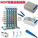 MDF-6400L對/門/回線雙面卡接式總配線架