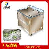果蔬小型气泡清洗机 小龙虾清洗机 小型臭氧洗菜机