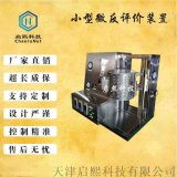 挤条机实验室设计订制,台湾香港澳门