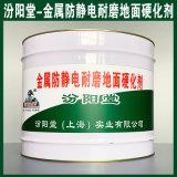 金屬防靜電耐磨地面硬化劑、生產銷售、塗膜堅韌