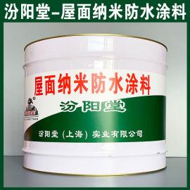 屋面纳米防水涂料、生产销售、屋面纳米防水涂料