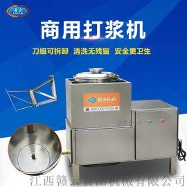 自动化慢速肉丸打浆机 商用不锈钢打鱼丸牛肉丸机