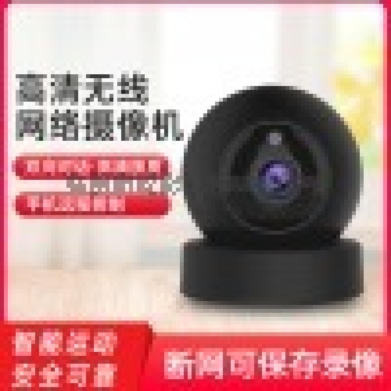 1080P高清室内WIFI小型监控器网络摄像头360度旋转无线监控摄像头