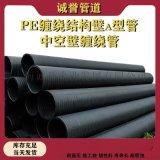 HDPE纏繞管,上海備案纏繞管,SN8級纏繞管